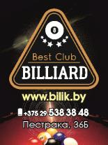Бильярдный клуб BILIK